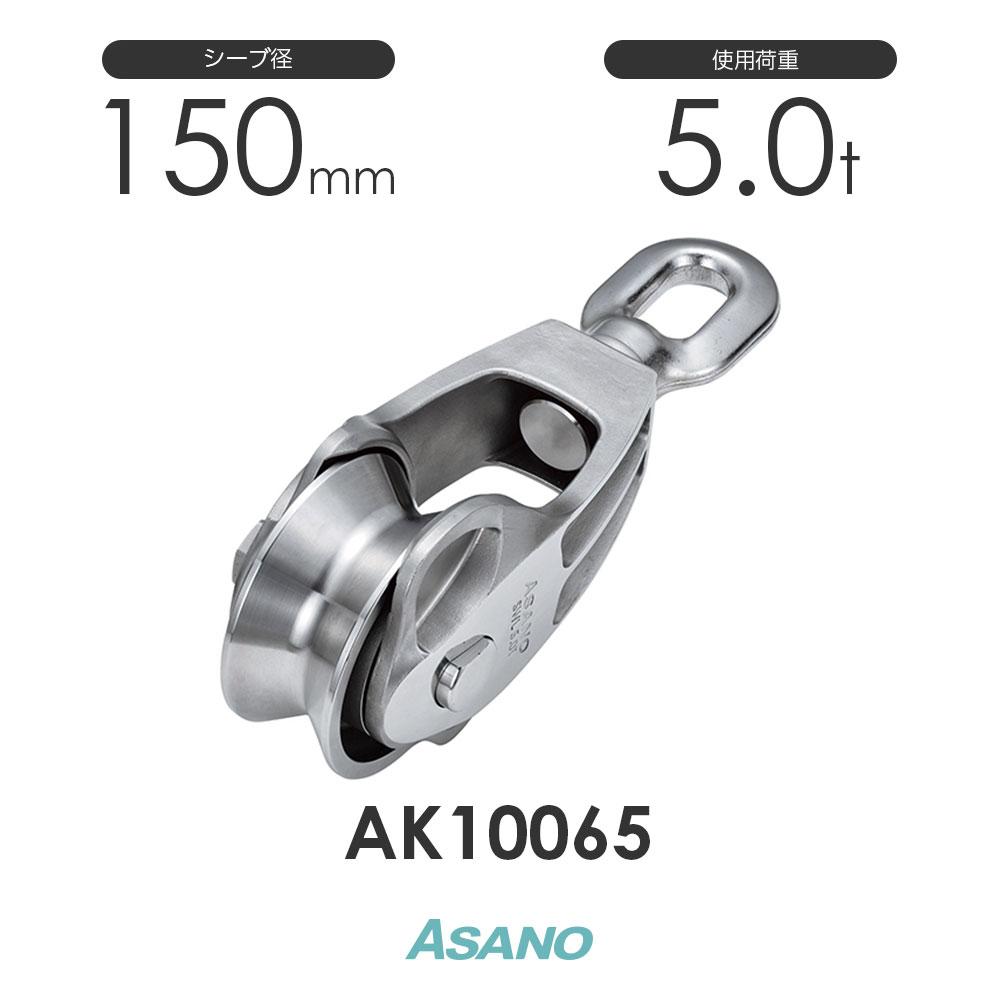 AK10065 強力吊ローラー?型 (ベアリング入) PAT. ASANO