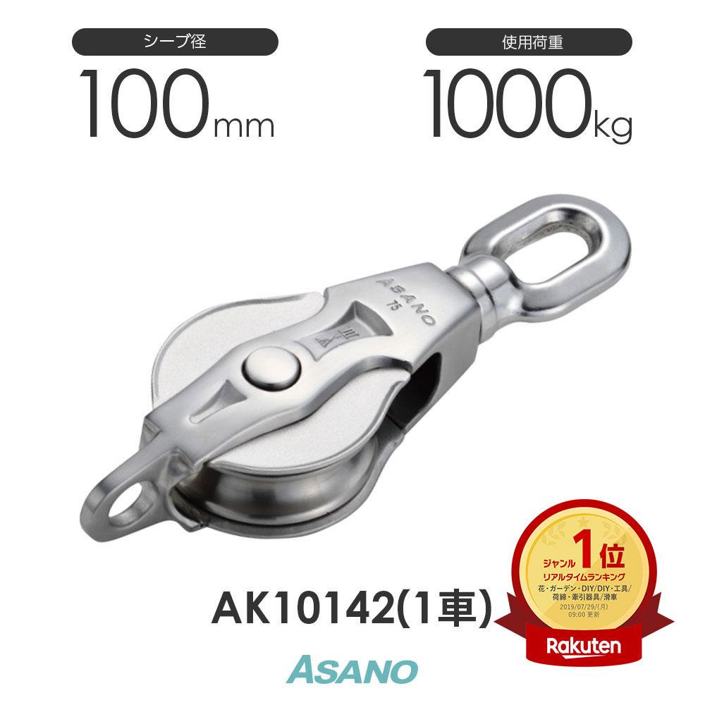 AK10142 AKブロック3-A型オーフ 100mm×1車 ASANO ステンレス滑車