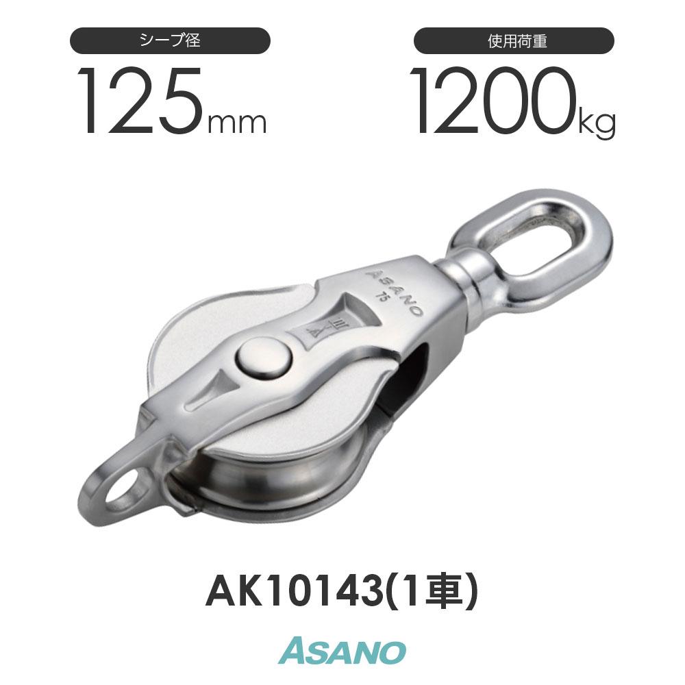 AK10143 AKブロック3-A型オーフ 125mm×1車 ASANO ステンレス滑車