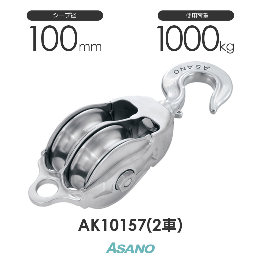 <title>シーブ径100mm ロープ最大径22mm 使用荷重1000kg AK10157 AKブロック3-A型ハッカー 100mm×2車 ASANO ステンレス滑車 新作販売</title>