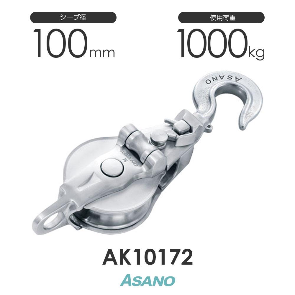 AK10172 AKブロック3-A型スナッチハッカー 100mm×1車 ASANO ステンレス滑車