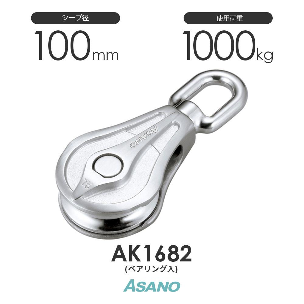 AK1682 AKブロックPB型(ベアリング入) 100mm ASANO ステンレス滑車