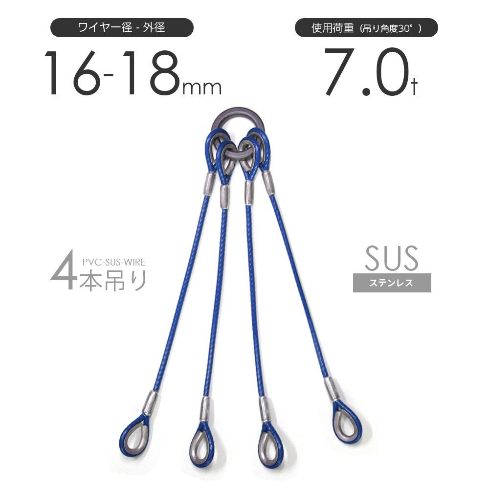 4本吊りビニール被覆ステンレス玉掛けワイヤー 16-18mm(7x19 SUS) ビニコートワイヤー 被覆ワイヤー ビニール巻き ビニールコーティング