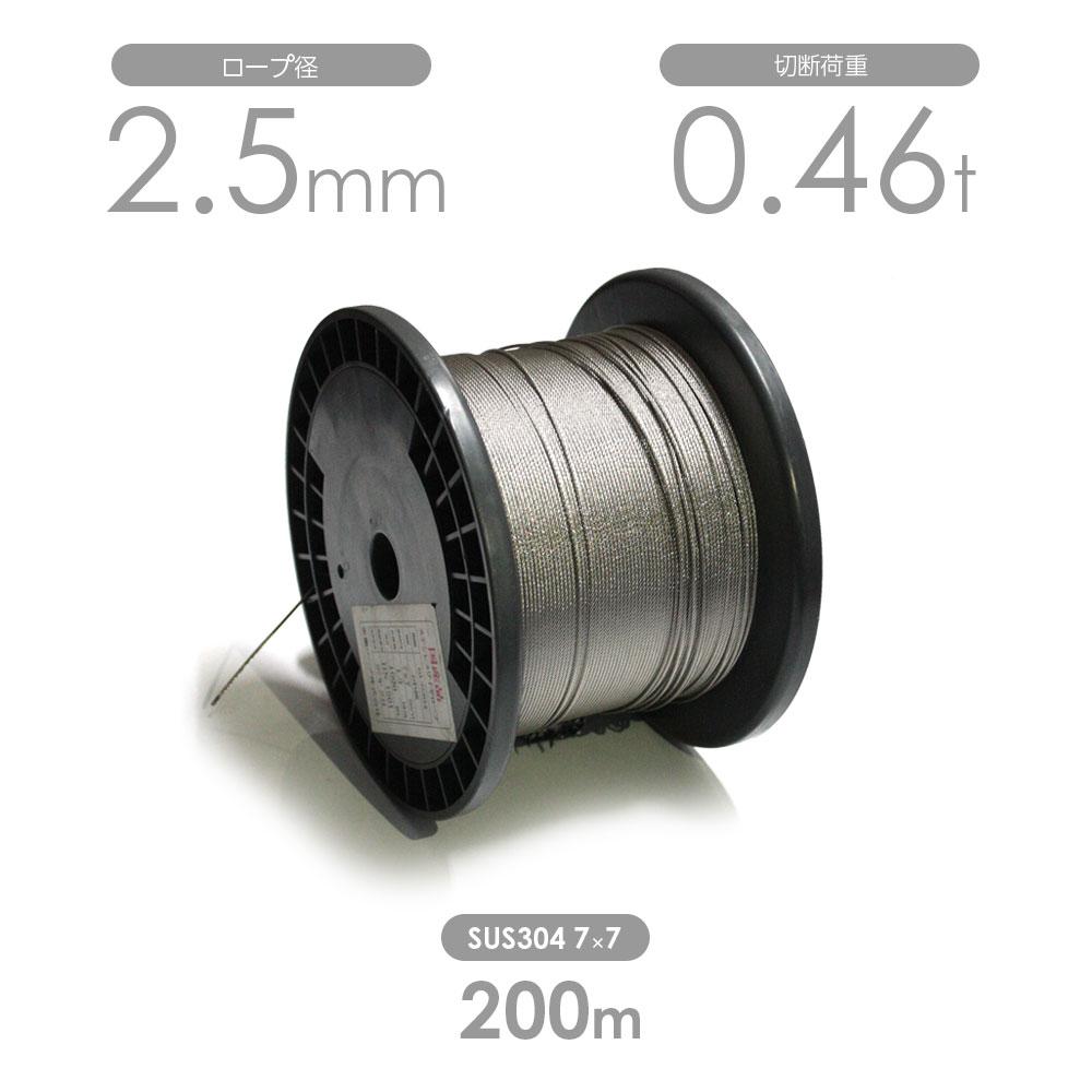 国産SUS304 7x7 2.5mm 200m 1巻 ステンレスワイヤー