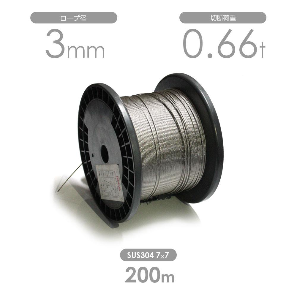 国産SUS304 7x7 3mm 200m 1巻 ステンレスワイヤー