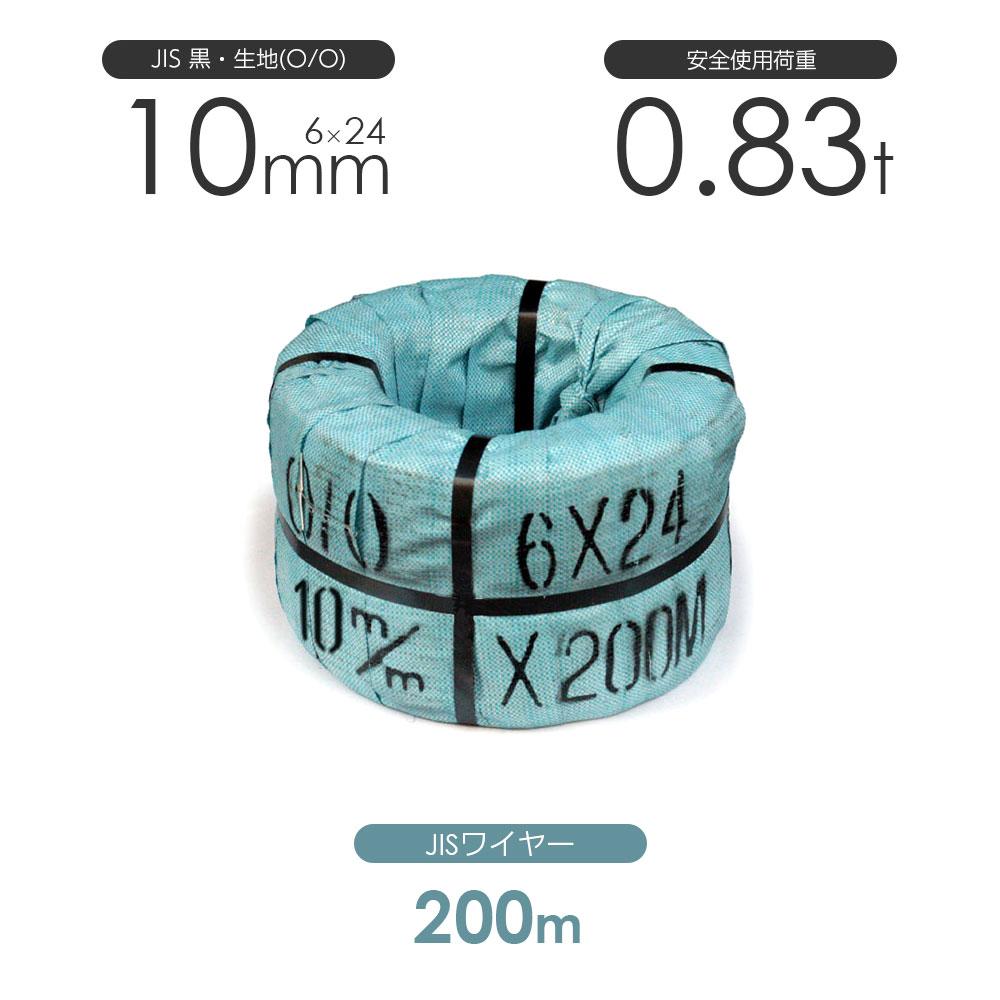 【今日の超目玉】 JISワイヤー 黒(O/O) 6×24 10mm 200m巻 ワイヤーロープ, 岩井市 b4dd49da