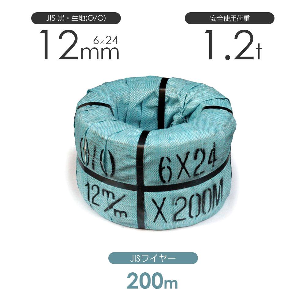JISワイヤー 黒(O/O) 6×24 12mm 200m巻 ワイヤーロープ