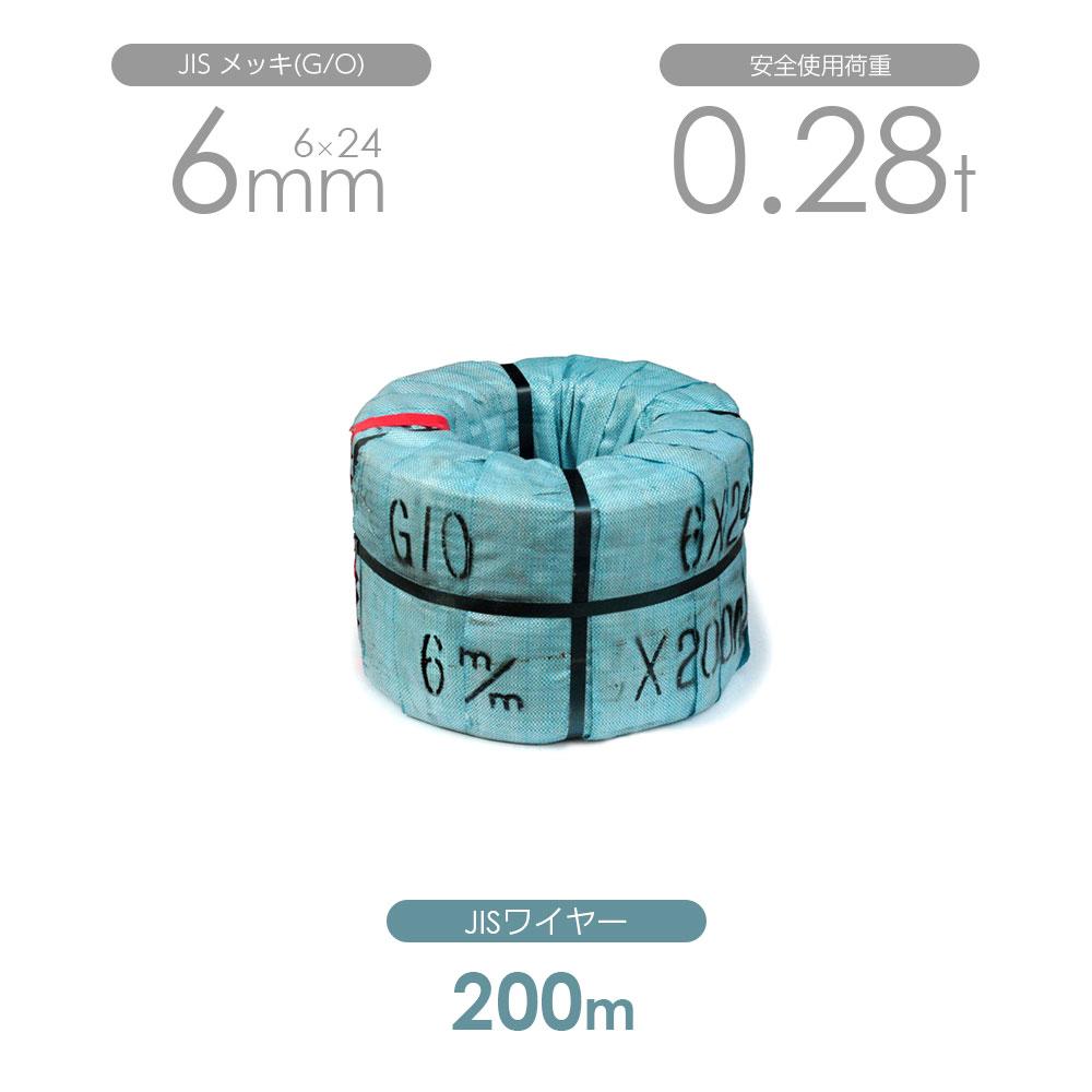 JISワイヤー メッキ(G/O) 6×24 6mm 200m巻 ワイヤーロープ