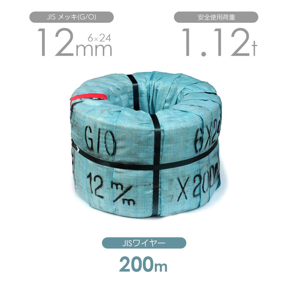JISワイヤー メッキ(G/O) 6×24 12mm 200m巻 ワイヤーロープ