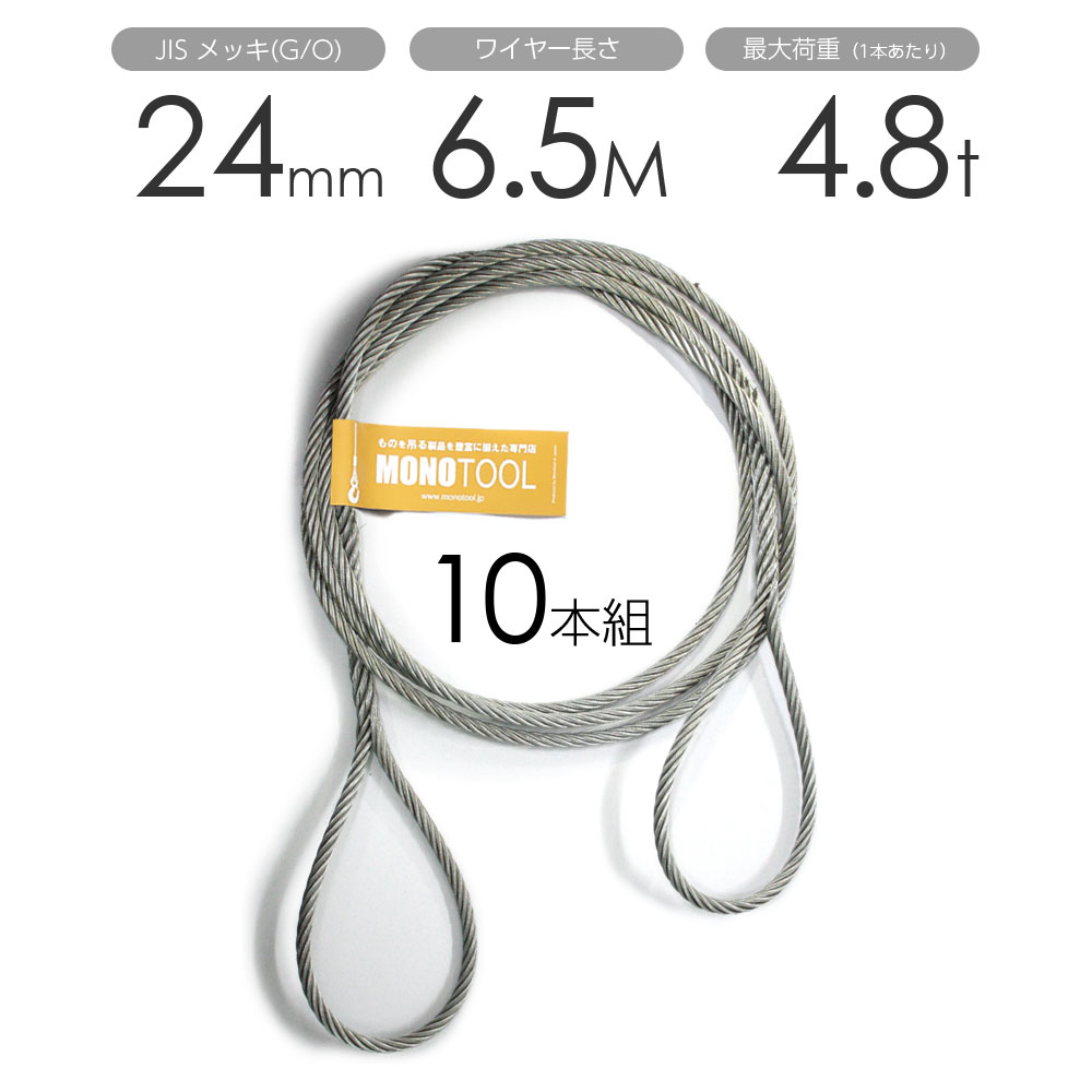 編み込みワイヤー JISメッキ(G/O) 24mm(8分)x6.5m 玉掛けワイヤーロープ 10本組 フレミッシュ 玉掛ワイヤー