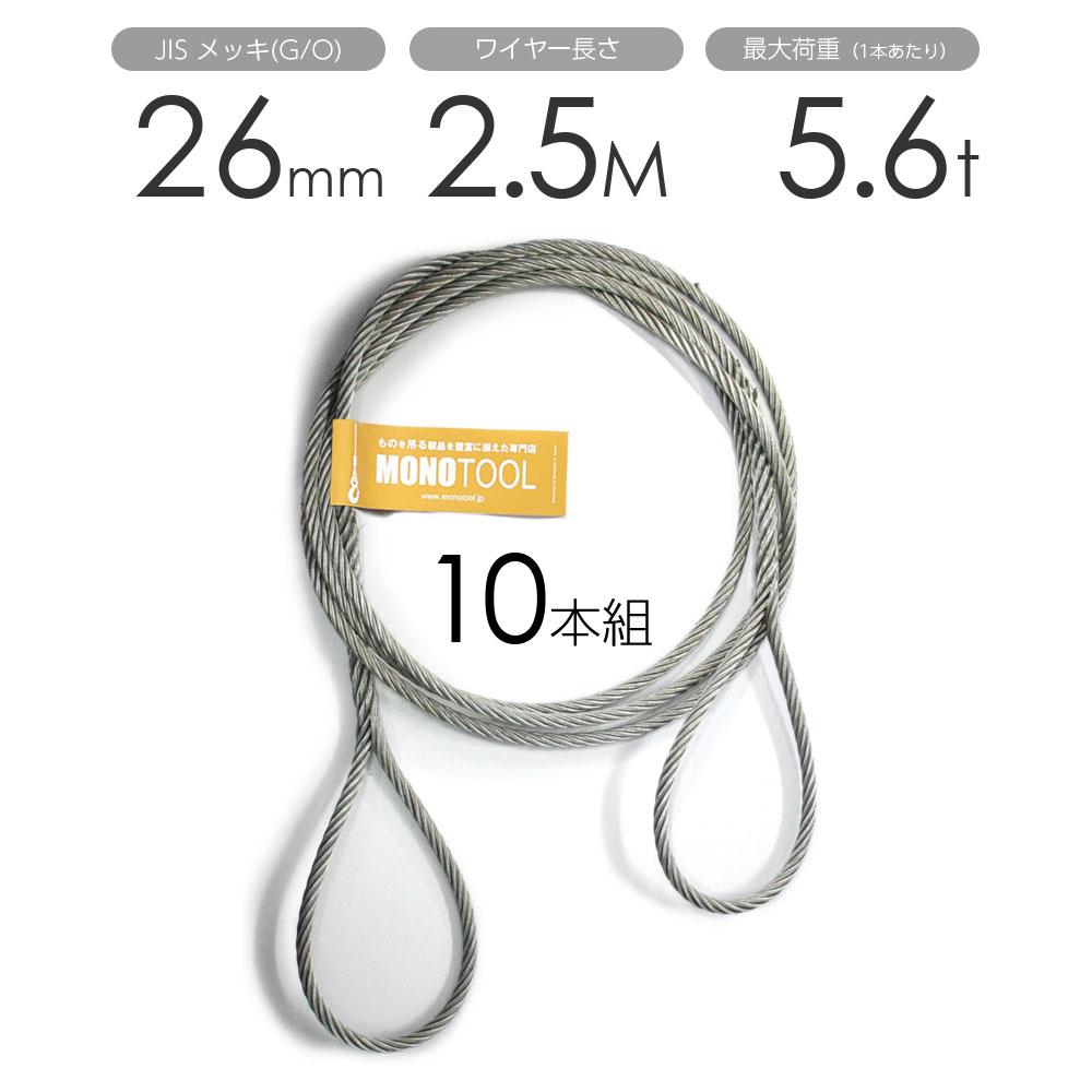 編み込みワイヤー JISメッキ(G/O) 26mm(8.5分)x2.5m 玉掛けワイヤーロープ 10本組 フレミッシュ 玉掛ワイヤー