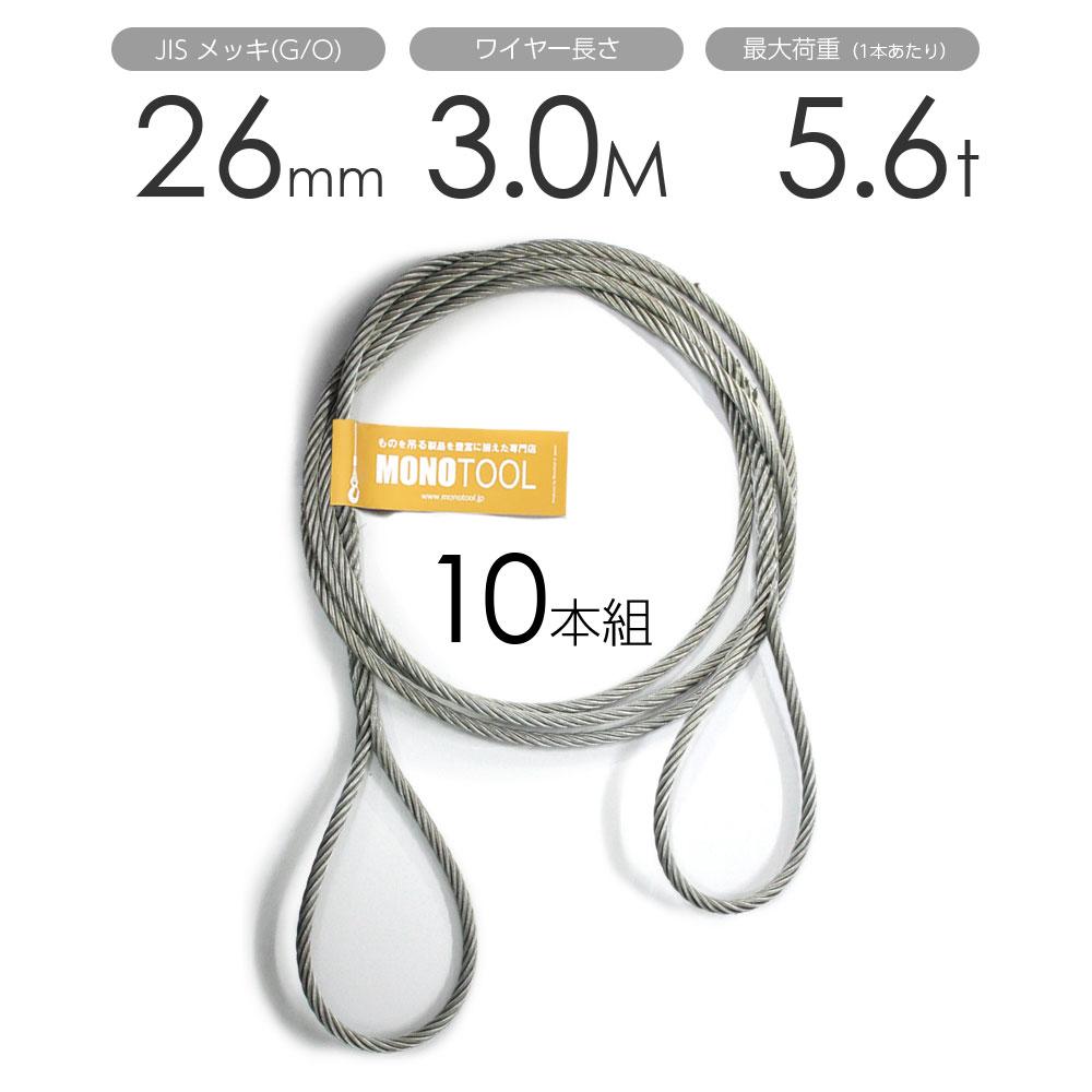 編み込みワイヤー JISメッキ(G/O) 26mm(8.5分)x3m 玉掛けワイヤーロープ 10本組 フレミッシュ 玉掛ワイヤー