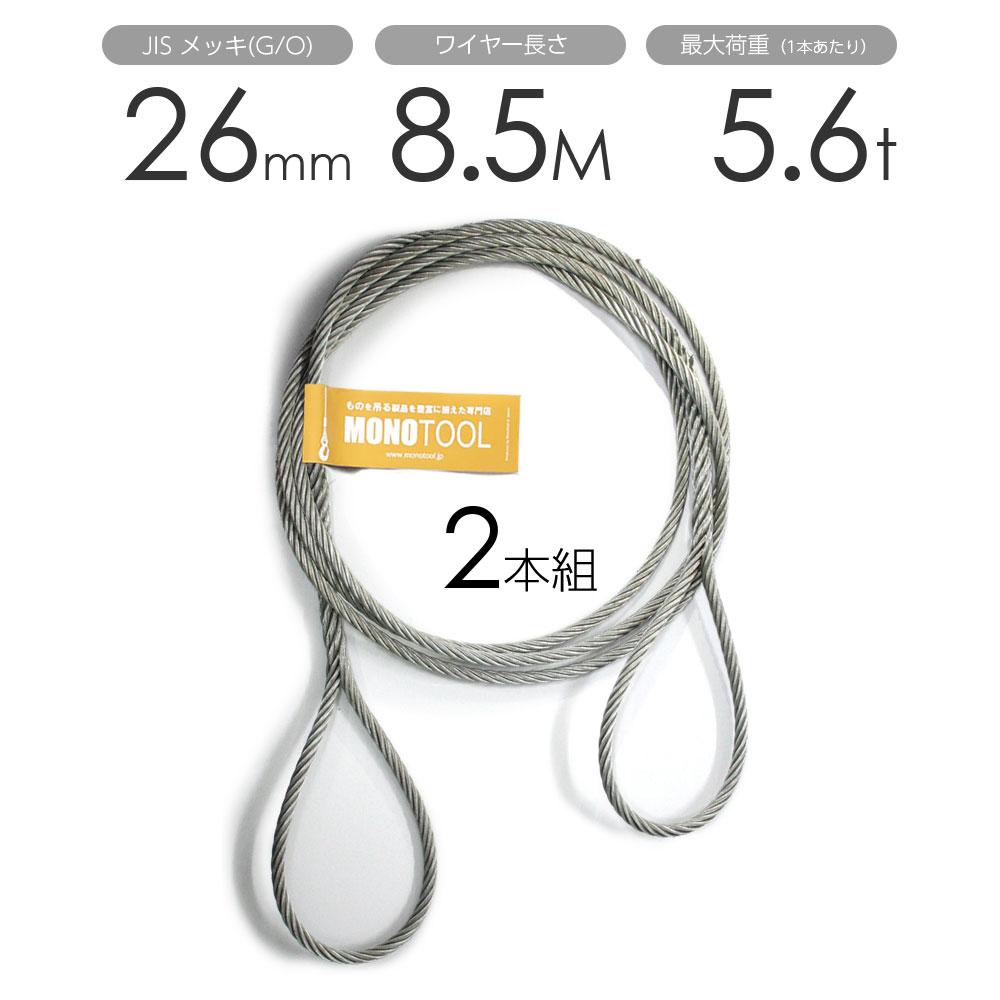 編み込みワイヤー JISメッキ(G/O) 26mm(8.5分)x8.5m 玉掛けワイヤーロープ 2本組 フレミッシュ 玉掛ワイヤー