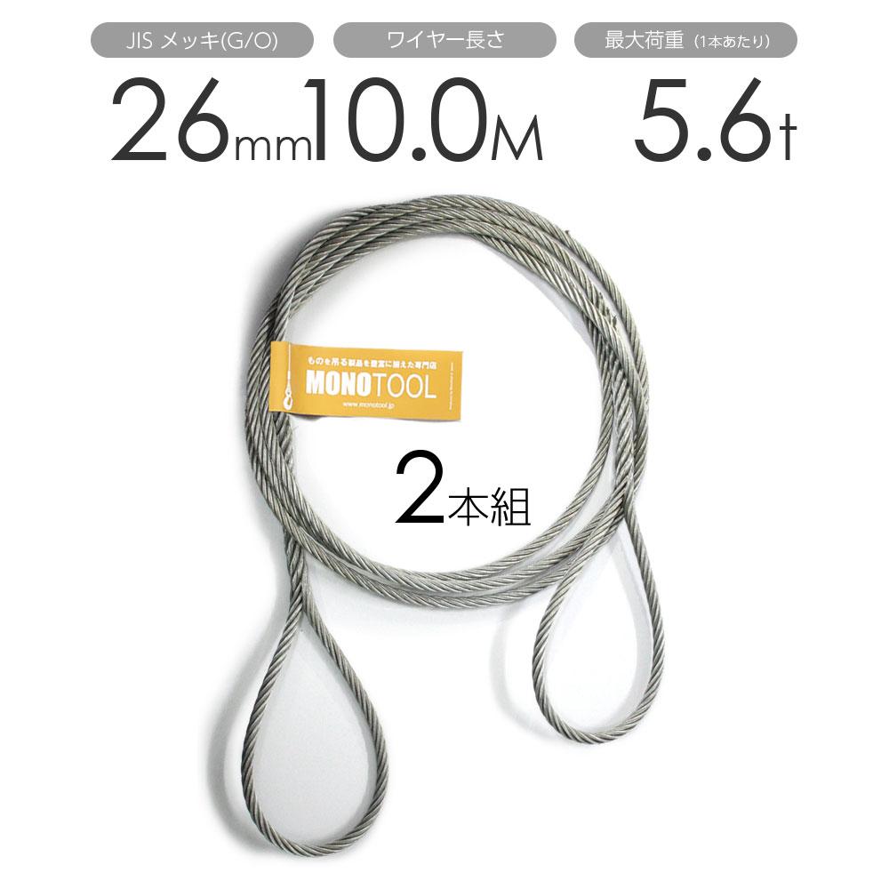 編み込みワイヤー JISメッキ(G/O) 26mm(8.5分)x10m 玉掛けワイヤーロープ 2本組 フレミッシュ 玉掛ワイヤー