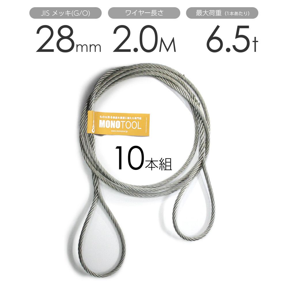 編み込みワイヤー JISメッキ(G/O) 28mm(9分)x2m 玉掛けワイヤーロープ 10本組 フレミッシュ 玉掛ワイヤー