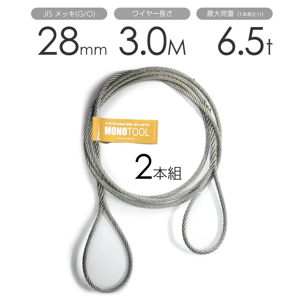 編み込みワイヤー JISメッキ(G/O) 28mm(9分)x3m 玉掛けワイヤーロープ 2本組 フレミッシュ 玉掛ワイヤー