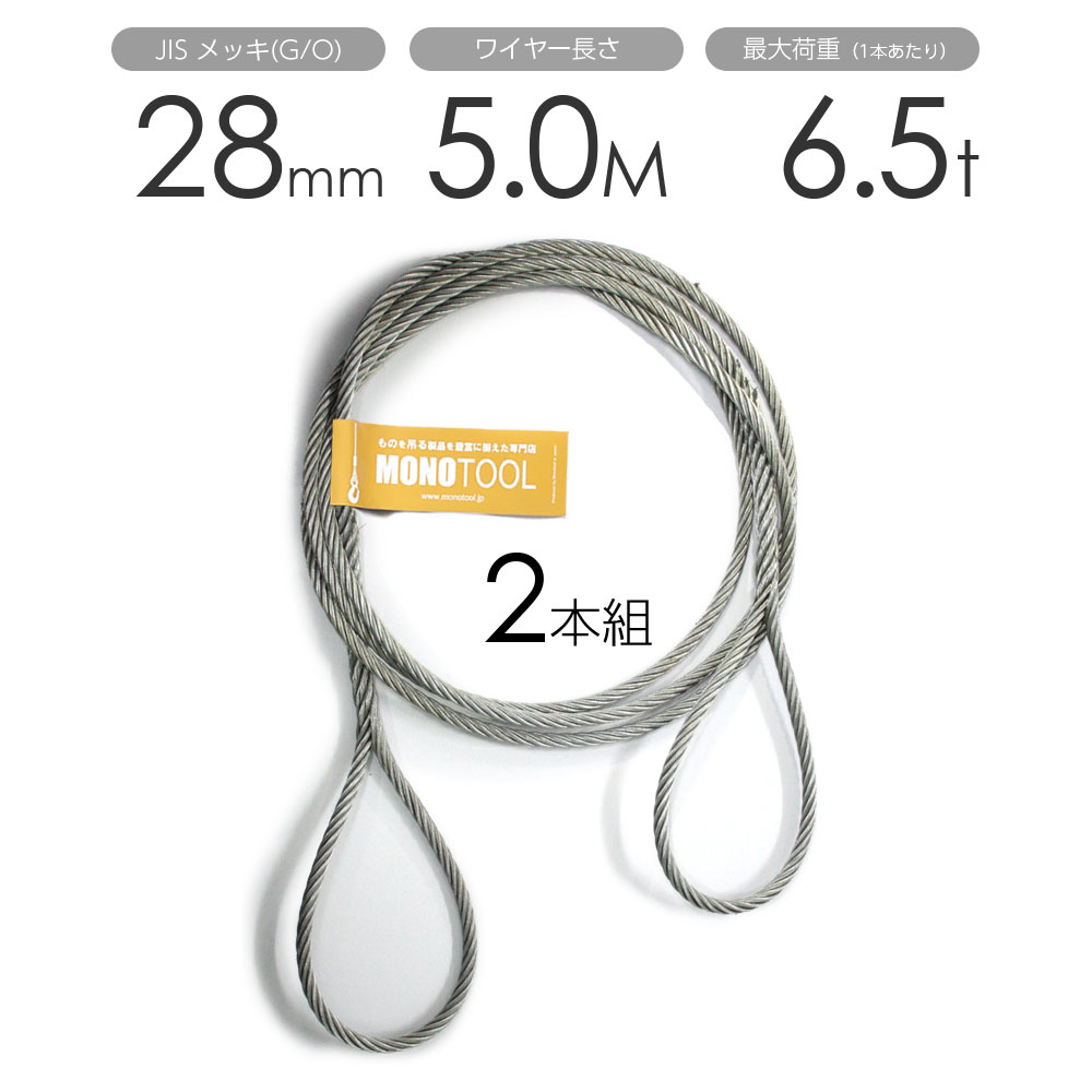 編み込みワイヤー JISメッキ(G/O) 28mm(9分)x5m 玉掛けワイヤーロープ 2本組 フレミッシュ 玉掛ワイヤー