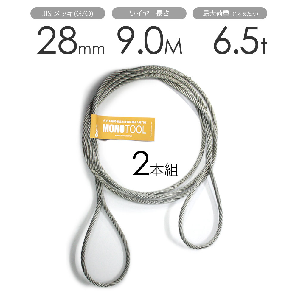 編み込みワイヤー JISメッキ(G/O) 28mm(9分)x9m 玉掛けワイヤーロープ 2本組 フレミッシュ 玉掛ワイヤー
