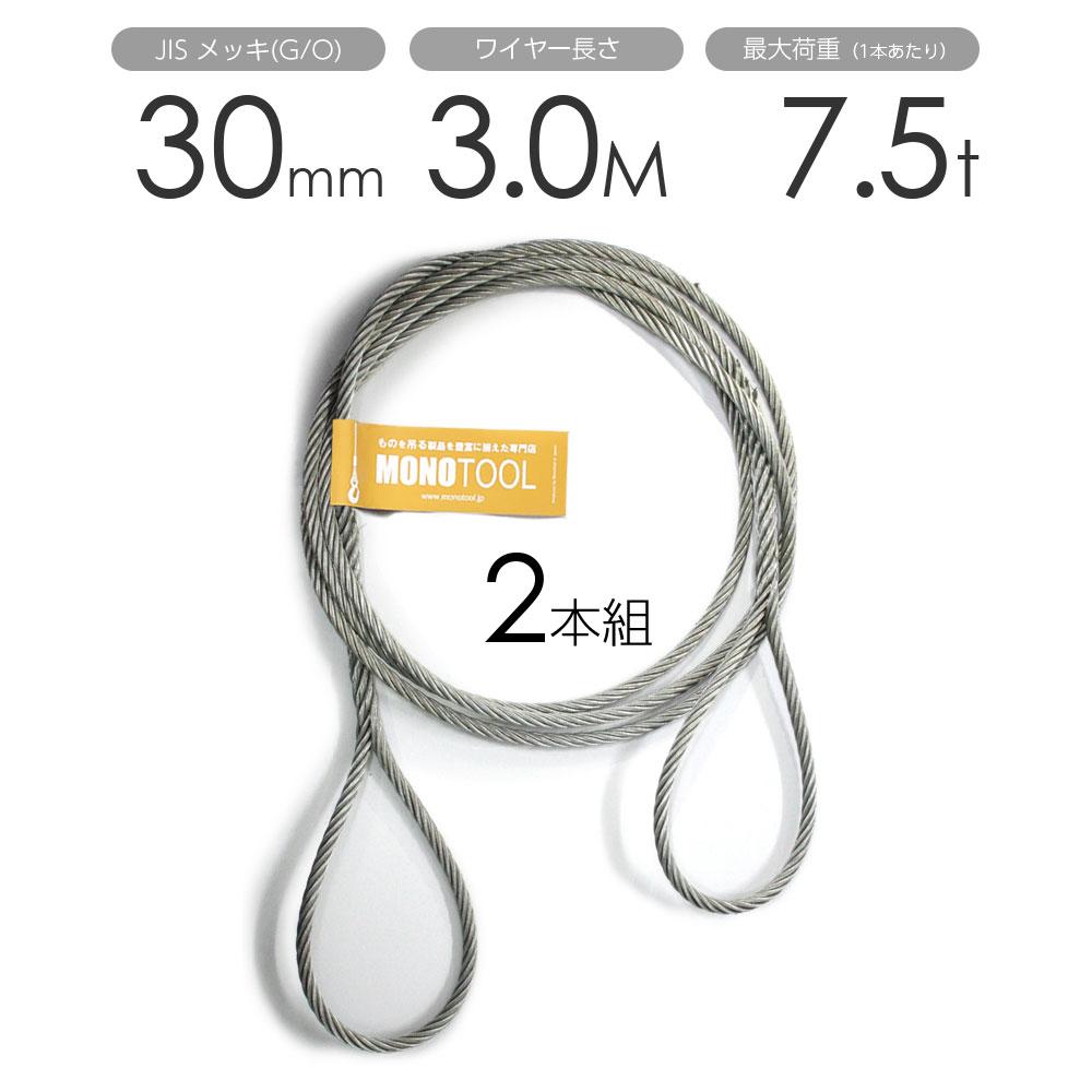 編み込みワイヤー JISメッキ(G/O) 30mm(10分)x3m 玉掛けワイヤーロープ 2本組 フレミッシュ 玉掛ワイヤー