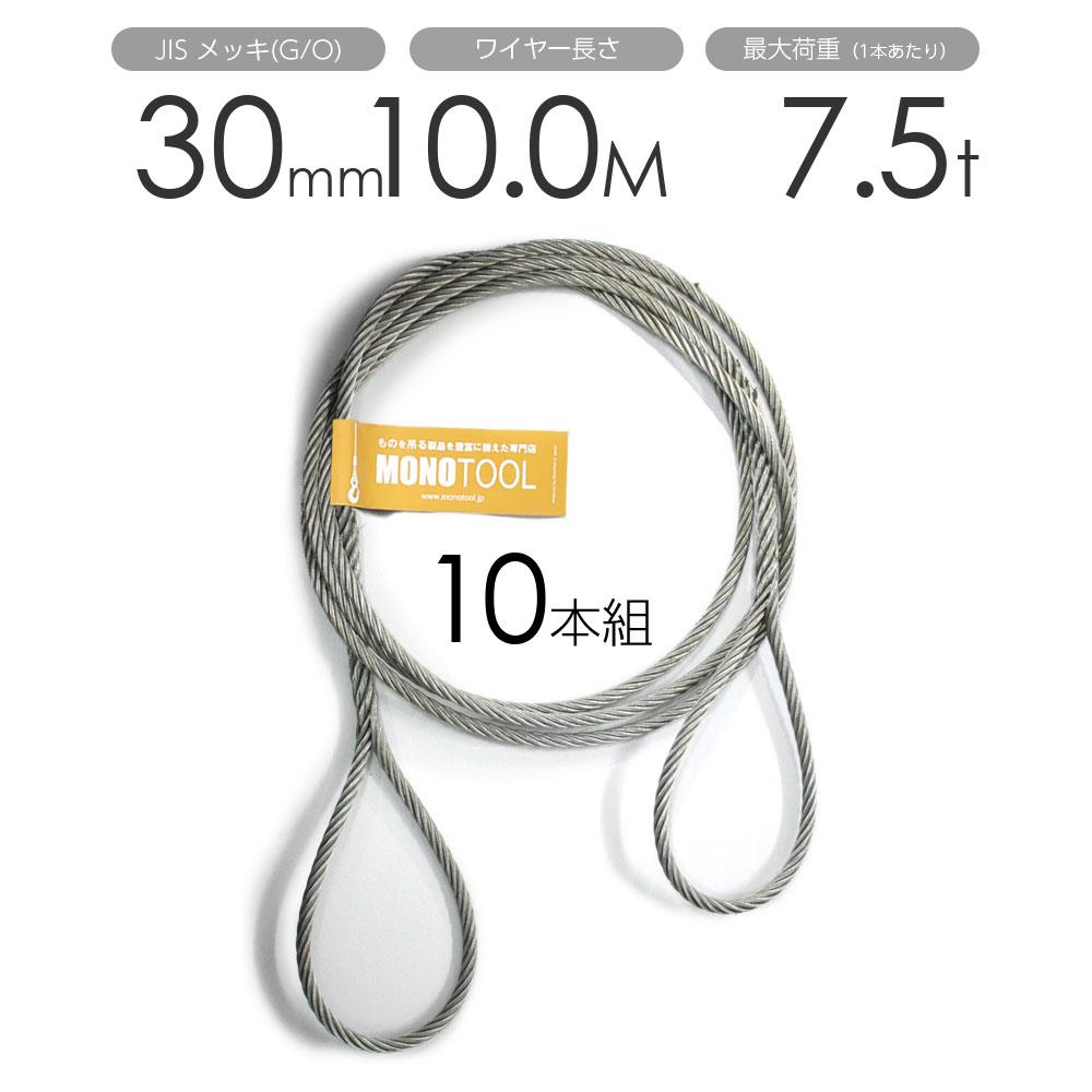 編み込みワイヤー JISメッキ(G/O) 30mm(10分)x10m 玉掛けワイヤーロープ 10本組 フレミッシュ 玉掛ワイヤー