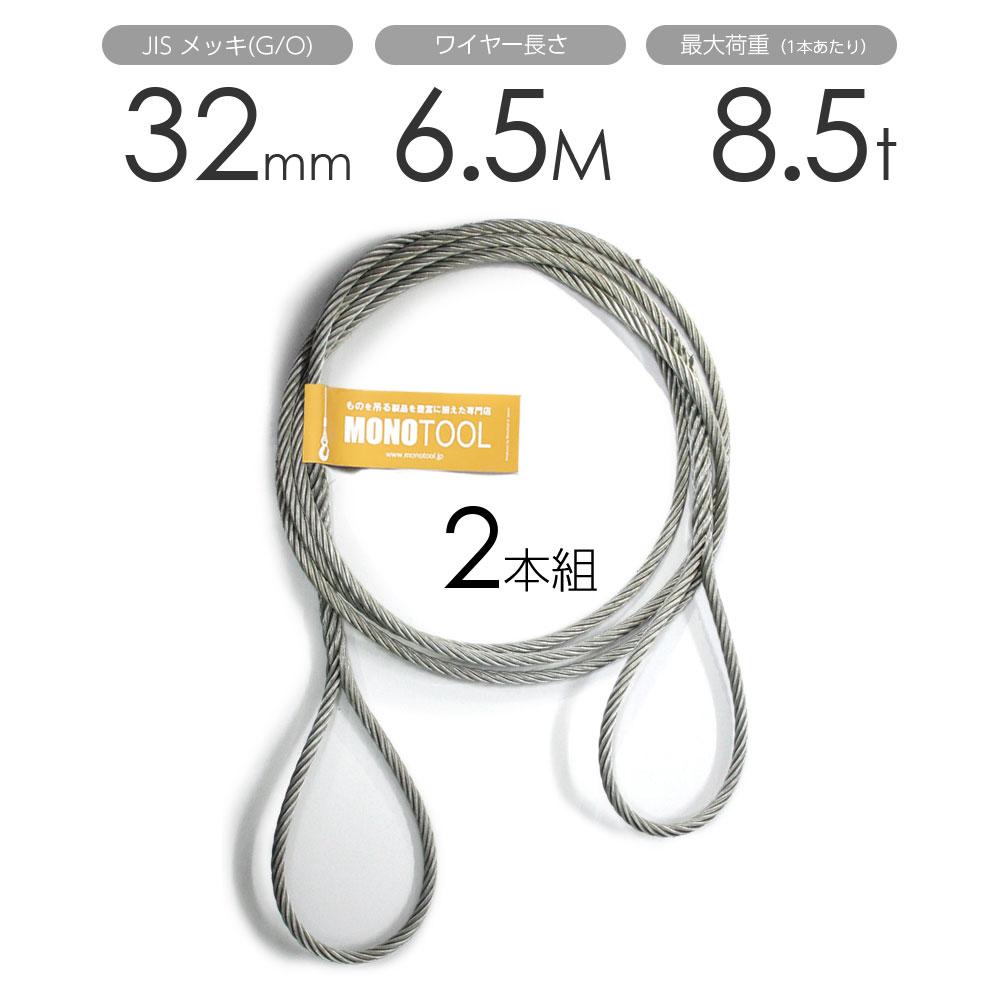 編み込みワイヤー JISメッキ(G/O) 32mm(10.5分)x6.5m 玉掛けワイヤーロープ 2本組 フレミッシュ 玉掛ワイヤー