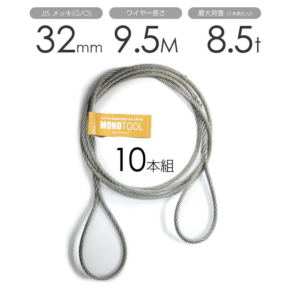 編み込みワイヤー JISメッキ(G/O) 32mm(10.5分)x9.5m 玉掛けワイヤーロープ 10本組 フレミッシュ 玉掛ワイヤー