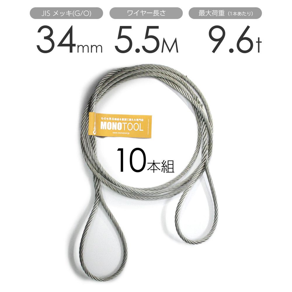編み込みワイヤー JISメッキ(G/O) 34mm(11分)x5.5m 玉掛けワイヤーロープ 10本組 フレミッシュ 玉掛ワイヤー