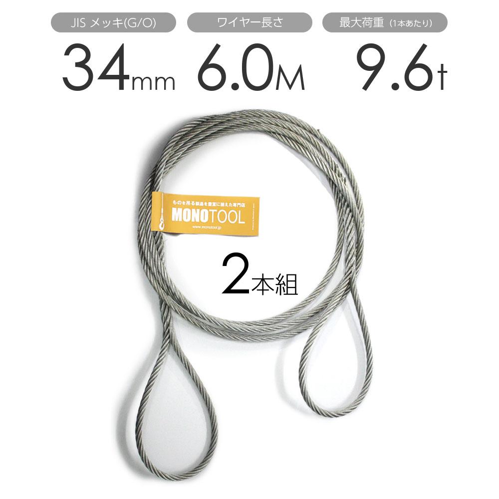 編み込みワイヤー JISメッキ(G/O) 34mm(11分)x6m 玉掛けワイヤーロープ 2本組 フレミッシュ 玉掛ワイヤー