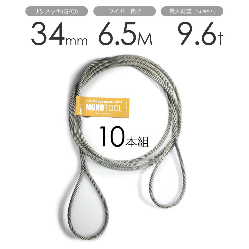 編み込みワイヤー JISメッキ(G/O) 34mm(11分)x6.5m 玉掛けワイヤーロープ 10本組 フレミッシュ 玉掛ワイヤー