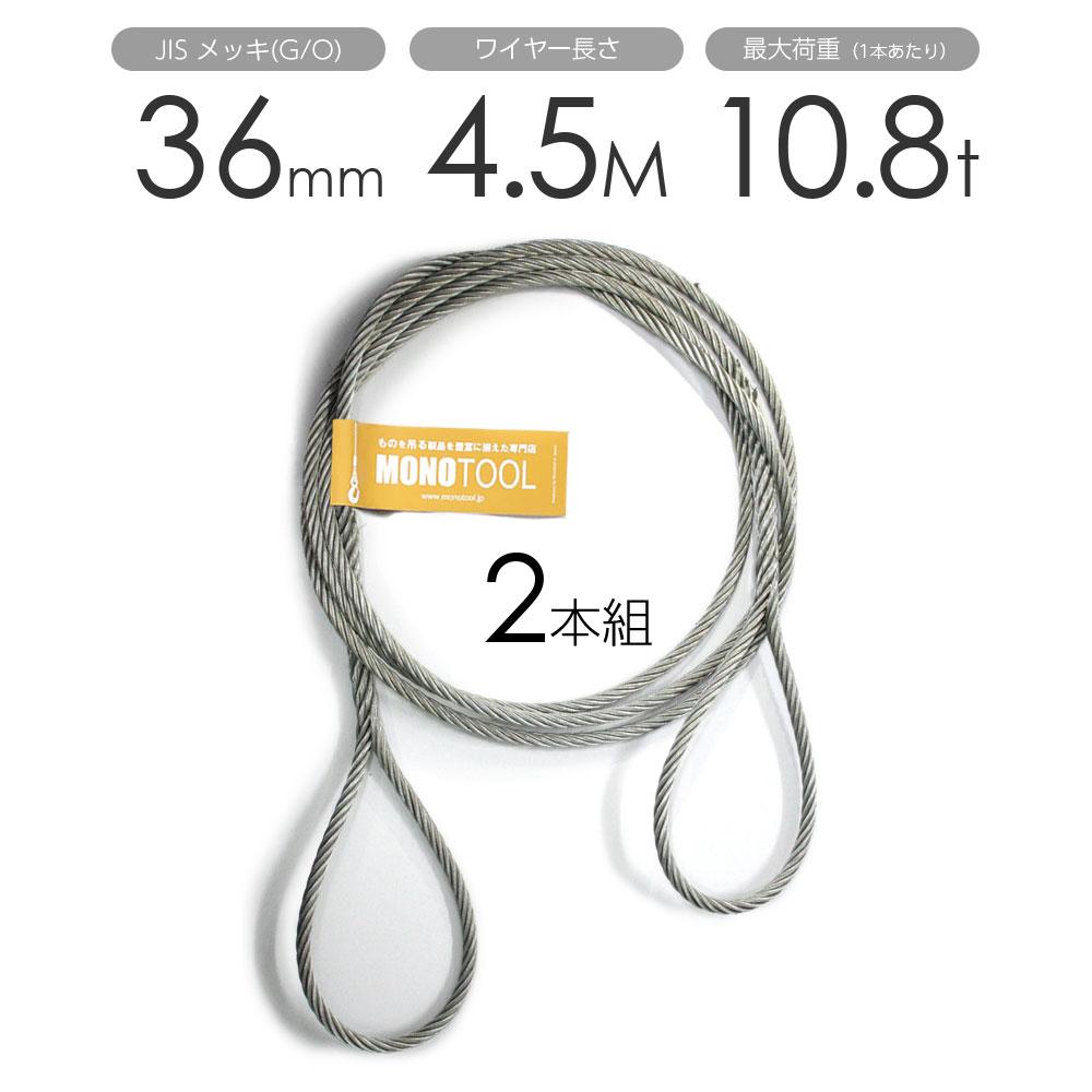 編み込みワイヤー JISメッキ(G/O) 36mm(12分)x4.5m 玉掛けワイヤーロープ 2本組 フレミッシュ 玉掛ワイヤー