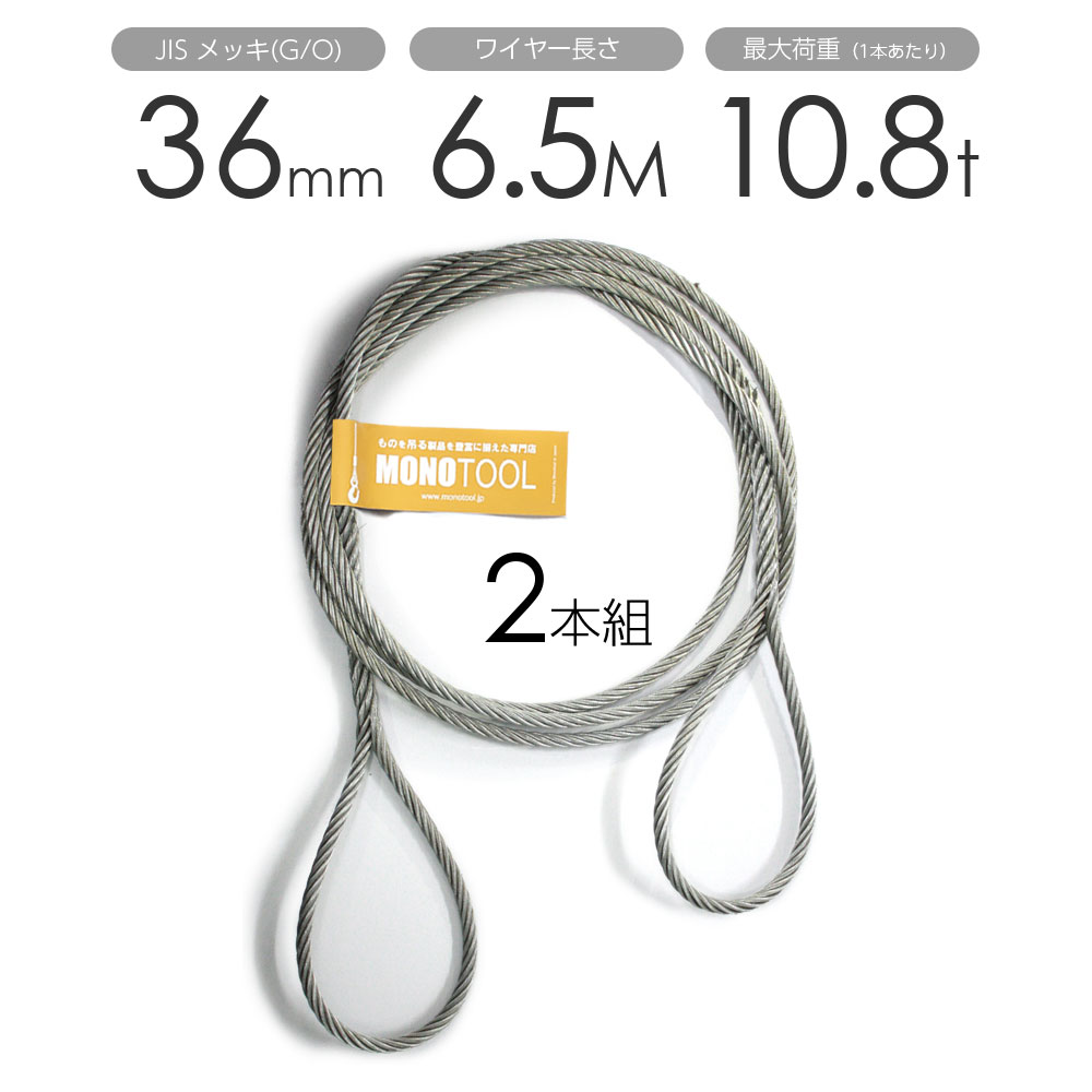 編み込みワイヤー JISメッキ(G/O) 36mm(12分)x6.5m 玉掛けワイヤーロープ 2本組 フレミッシュ 玉掛ワイヤー