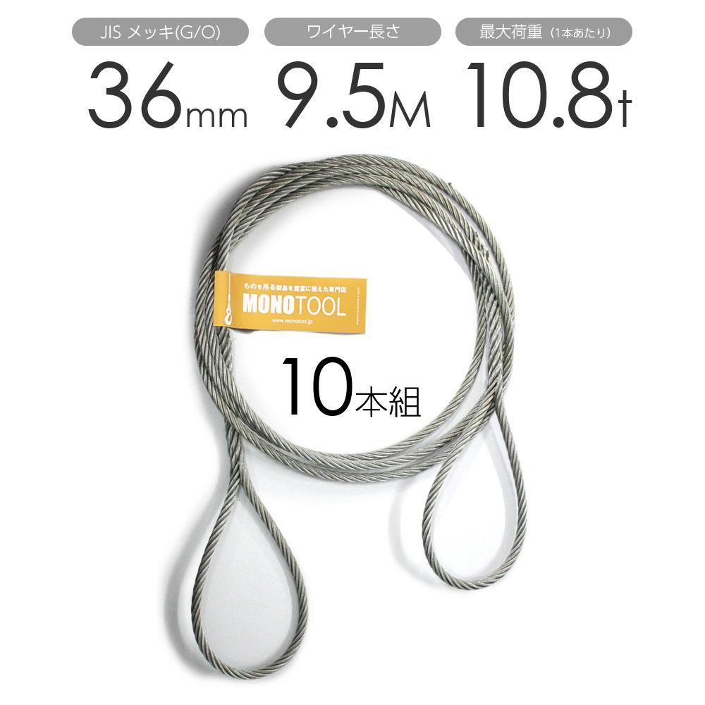 【受注生産品】 編み込みワイヤー JISメッキ(G/O) JISメッキ(G/O) 36mm(12分)x9.5m 10本組 玉掛けワイヤーロープ 10本組 フレミッシュ フレミッシュ 玉掛ワイヤー, 天然石 パワーストーン cocoro堂:8c70daf0 --- scrabblewordsfinder.net