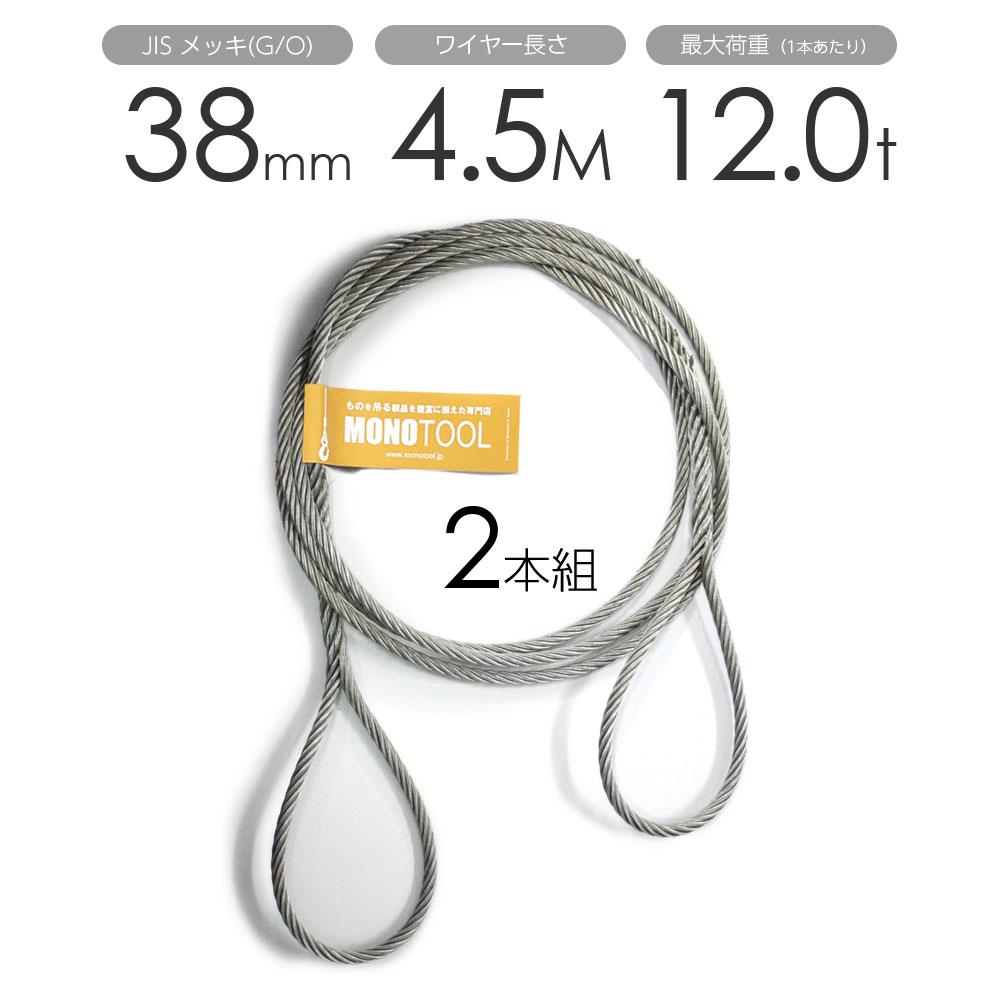 編み込みワイヤー JISメッキ(G/O) 38mm(12.5分)x4.5m 玉掛けワイヤーロープ 2本組 フレミッシュ 玉掛ワイヤー