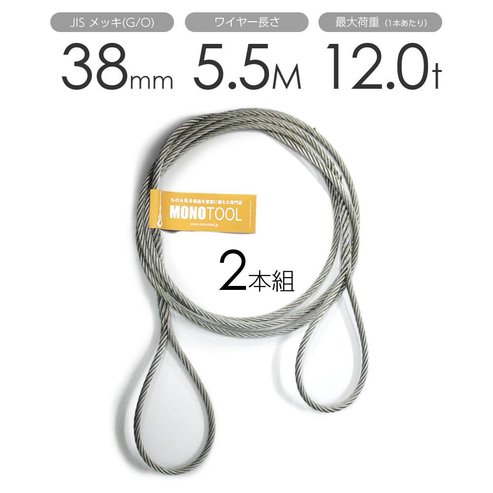 編み込みワイヤー JISメッキ(G/O) 38mm(12.5分)x5.5m 玉掛けワイヤーロープ 2本組 フレミッシュ 玉掛ワイヤー