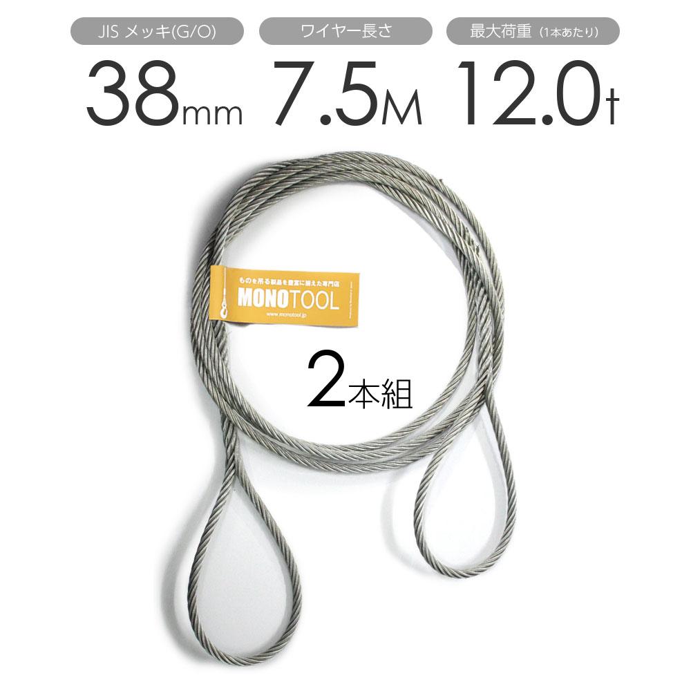 編み込みワイヤー JISメッキ(G/O) 38mm(12.5分)x7.5m 玉掛けワイヤーロープ 2本組 フレミッシュ 玉掛ワイヤー