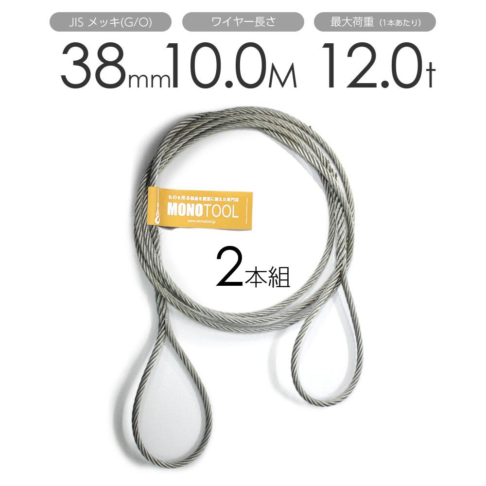 編み込みワイヤー JISメッキ(G/O) 38mm(12.5分)x10m 玉掛けワイヤーロープ 2本組 フレミッシュ 玉掛ワイヤー