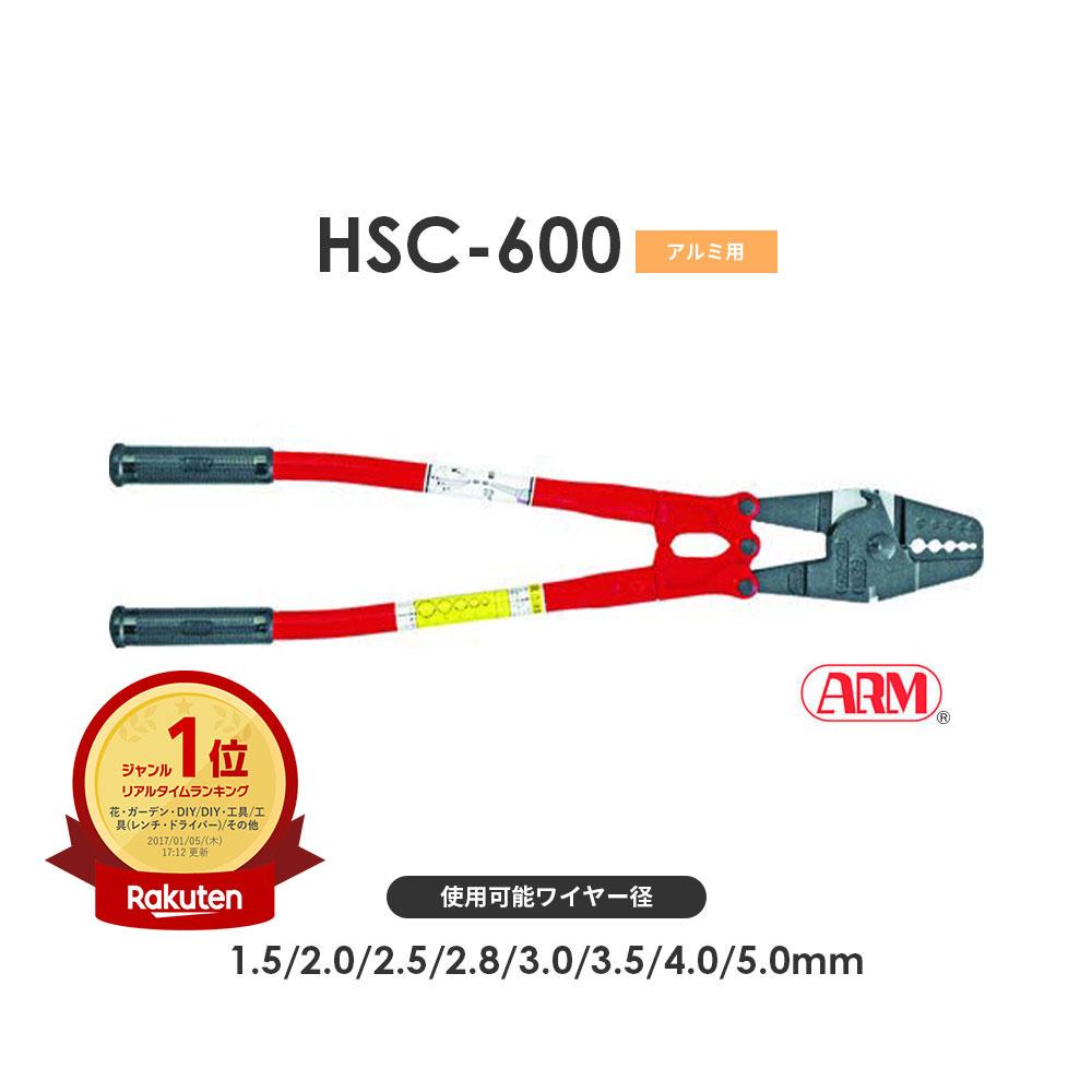 アーム産業 HSC-600 圧着工具 アームスエージャー(アームオーバルスリーブ用) アームスエジャー HSC600