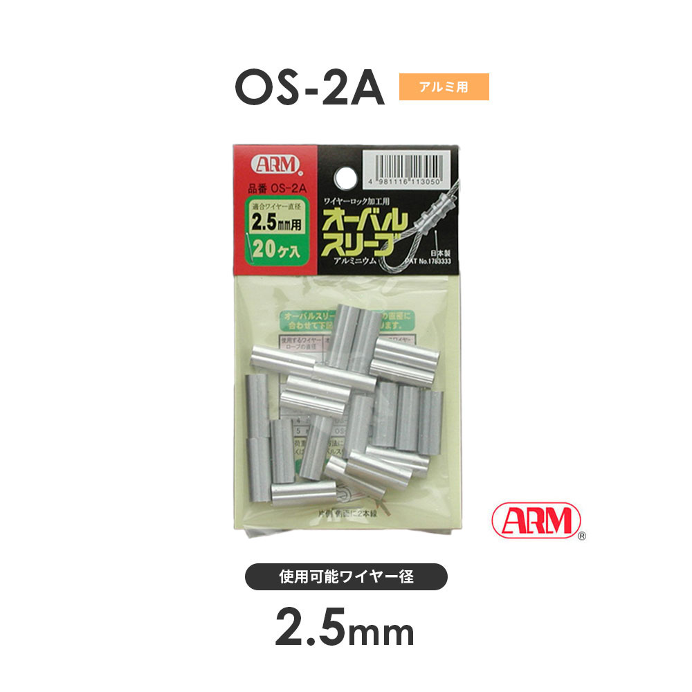 最新アイテム HSCタイプ用 1袋 別倉庫からの配送 20入 ARM アルミクランプ管 アームオーバルスリーブ OS2A ワイヤー径2.5mm アーム産業 OS-2A