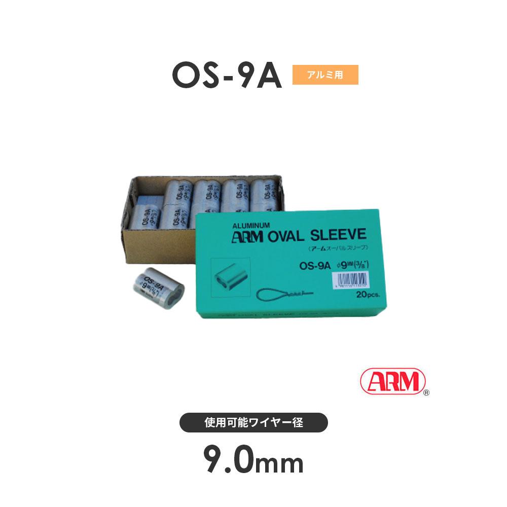 HSタイプ用 1袋 20入 ARM アルミクランプ管 ワイヤー径9mm アーム産業 OS9A アームオーバルスリーブ OS-9A チープ 送料無料激安祭