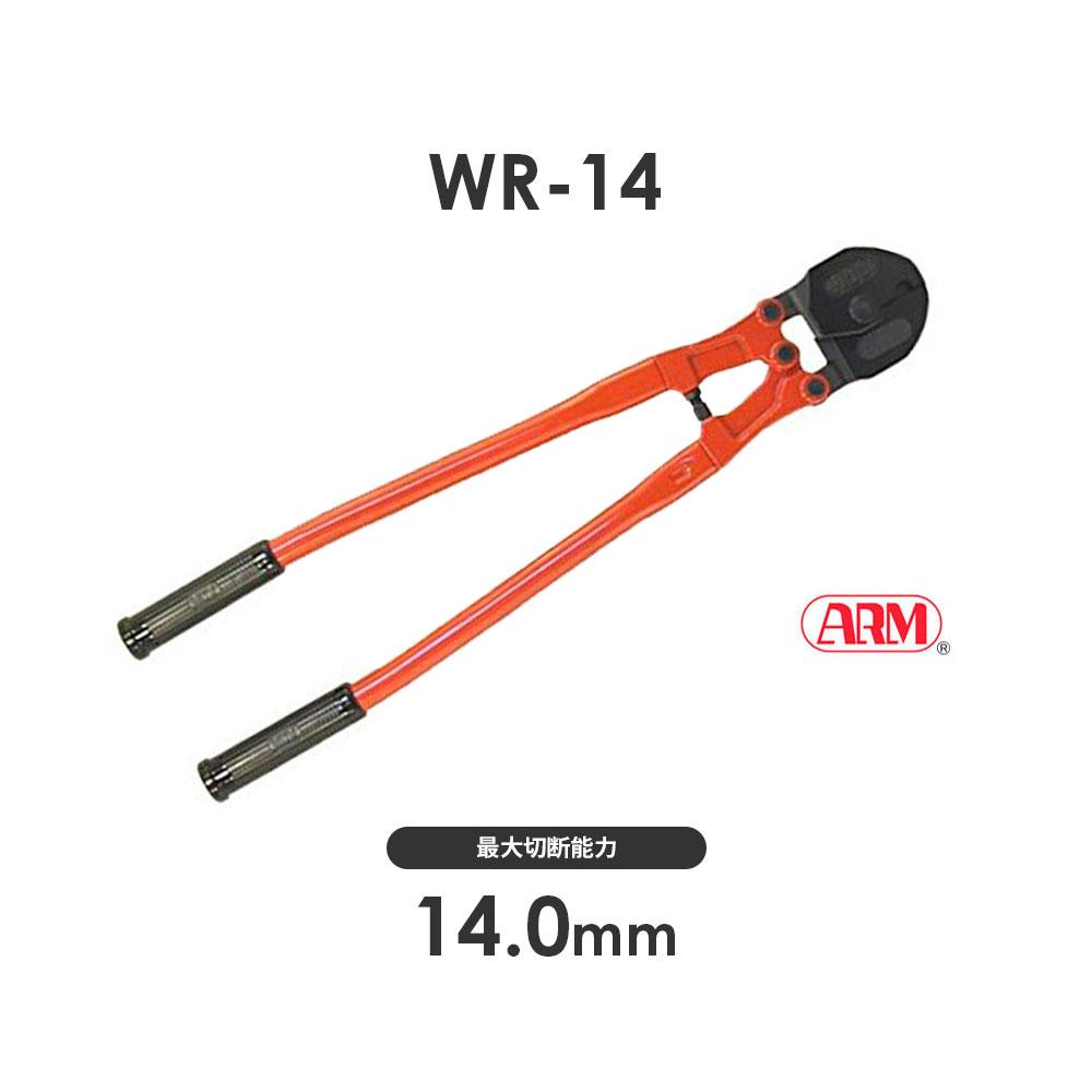 アーム産業 WR-14 ワイヤーロープカッター WR14 ARM WRタイプ ワイヤー切断 ワイヤー切断工具