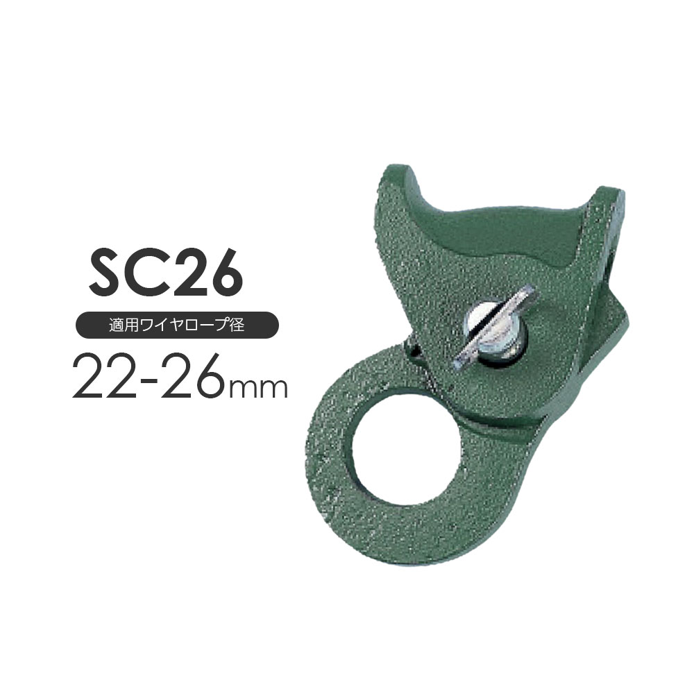 3H スリーエッチ クリップ SC26 ワイヤー径22~26mm