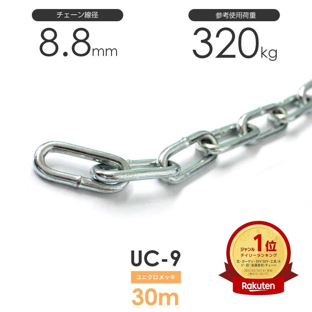 ユニクロメッキチェーン 雑用鎖 9mm 線径8.8mm 30M UC-9