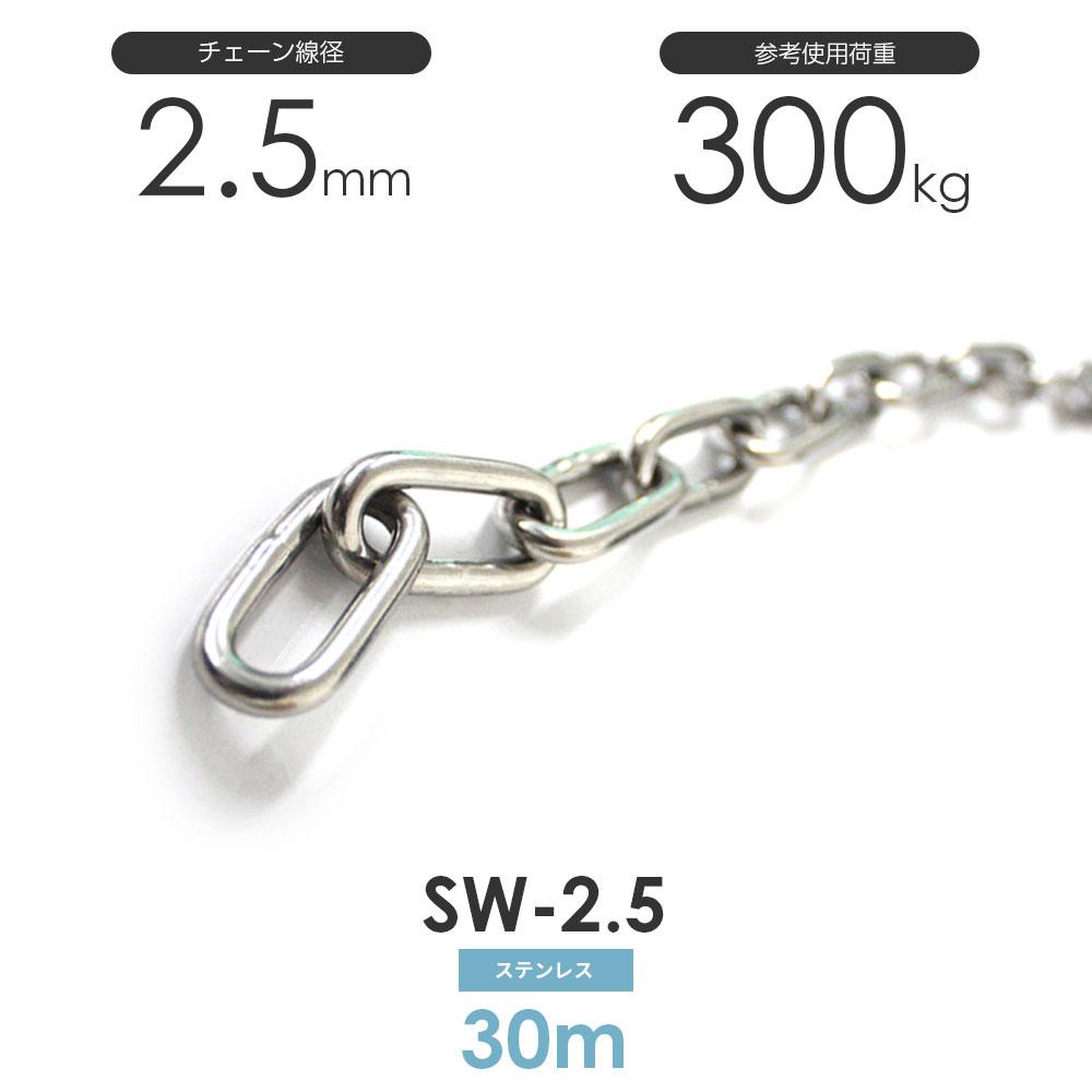 ステンレスチェーン 雑用鎖 線径 2.5mm 30M SW-2.5