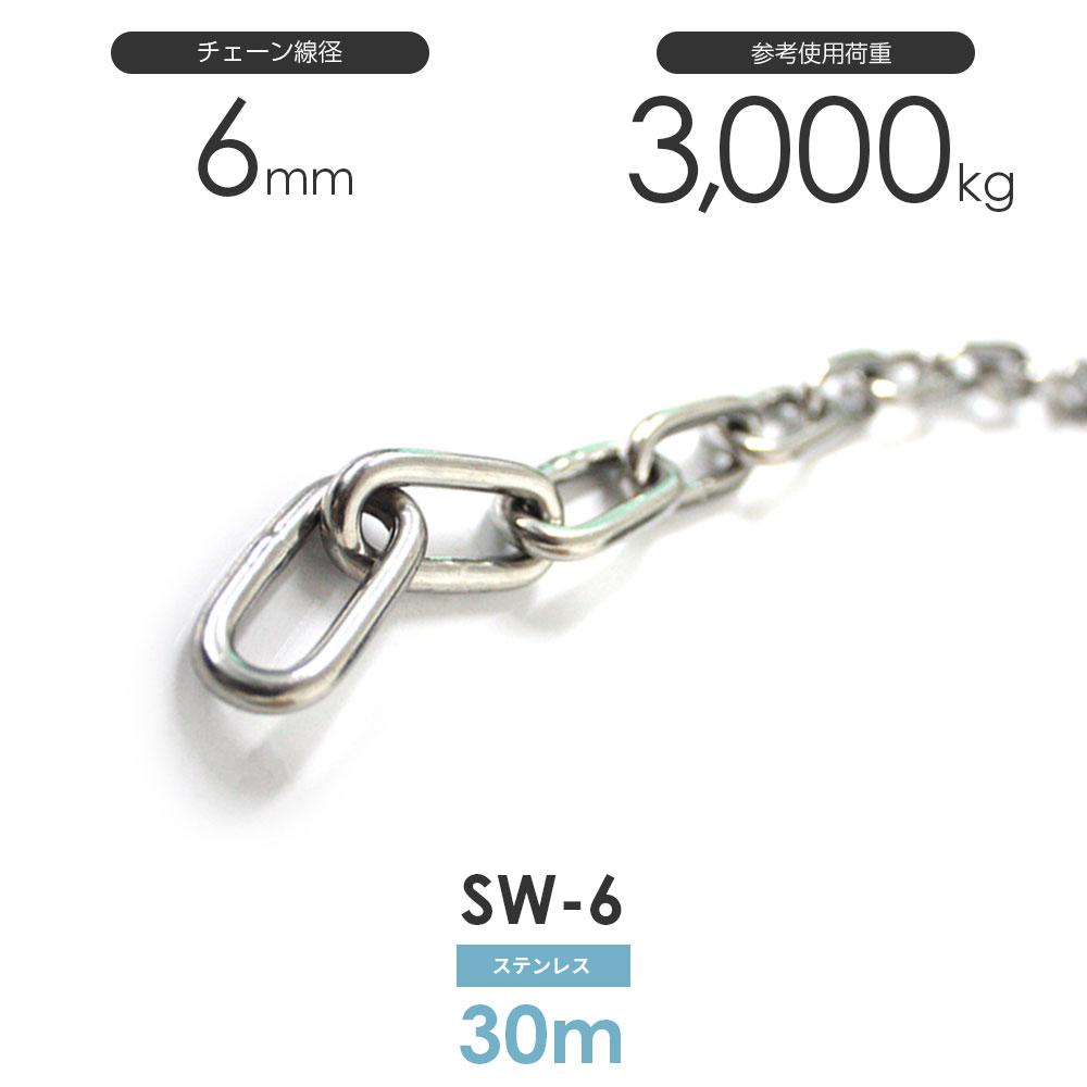 ステンレスチェーン 雑用鎖 線径 6mm 30M SW-6