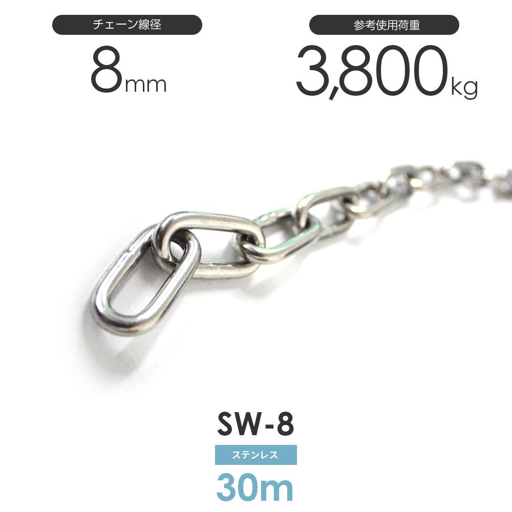 ステンレスチェーン 雑用鎖 線径 8mm 30M SW-8