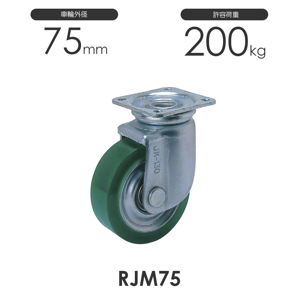 ご予約品 75mm YODONO キャスター 重荷重用 プレス製 ヨドノ RJM75 ウレタンゴム車輪 超人気 自在車