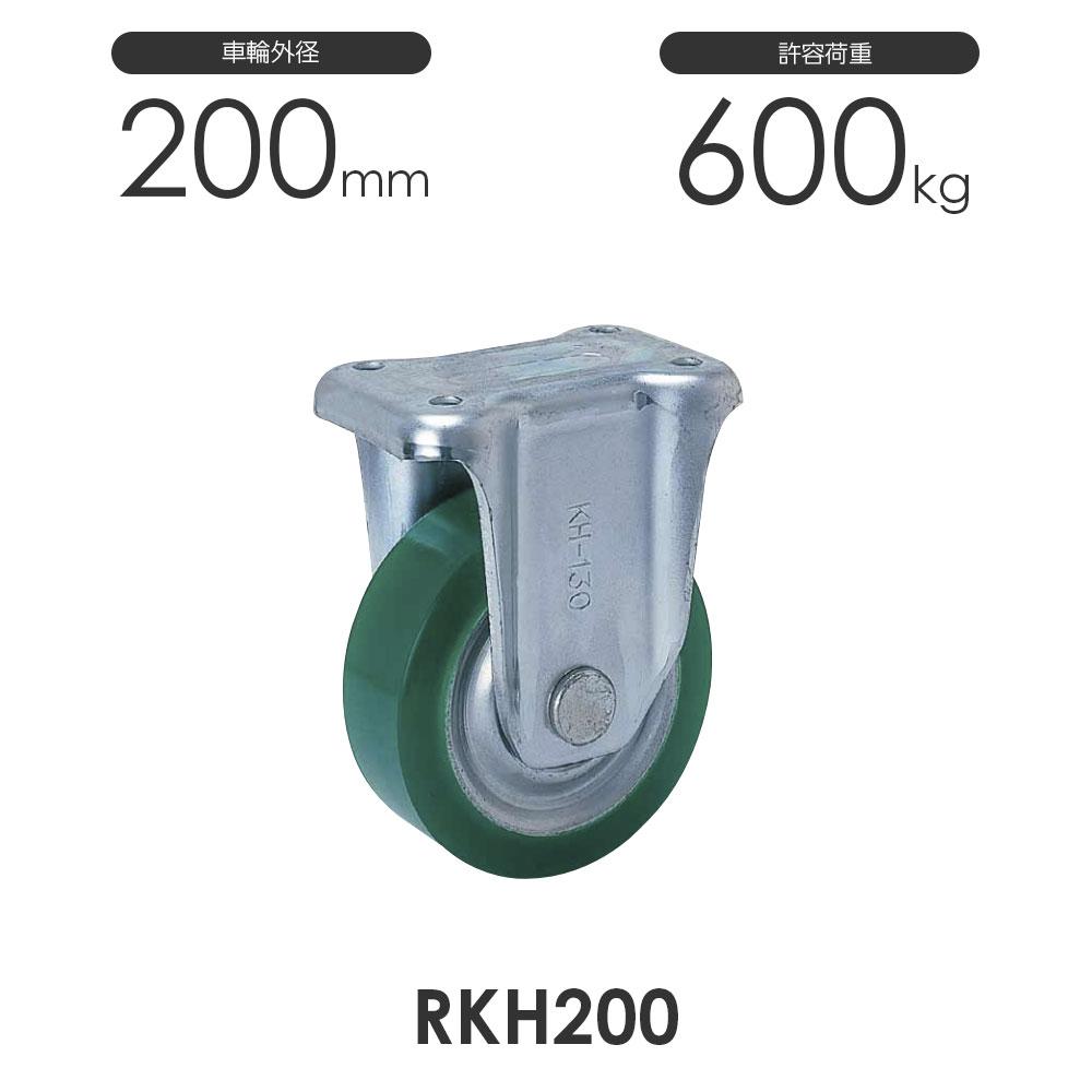 重荷重用 プレス製 固定車 RKH200 ウレタンゴム車輪 ヨドノ