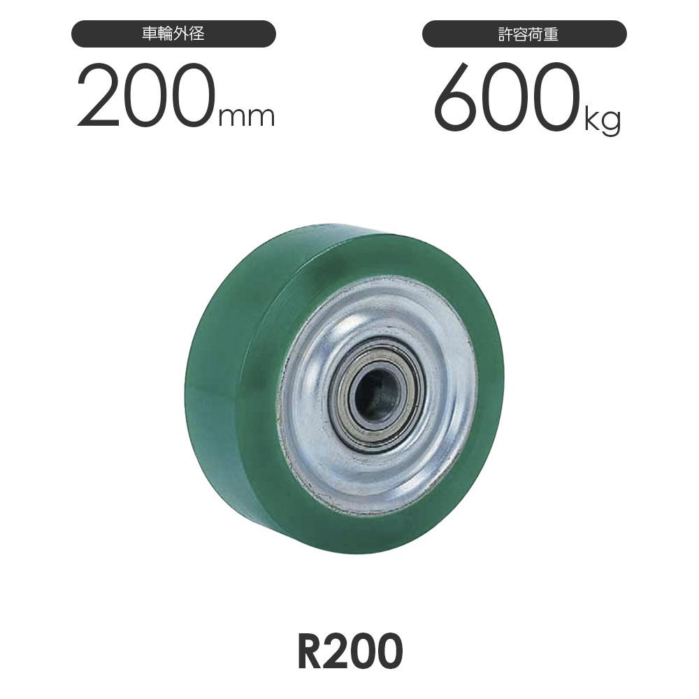 重荷重用 ウレタンゴム車輪 R型 R200 車輪外径200mm ヨドノ