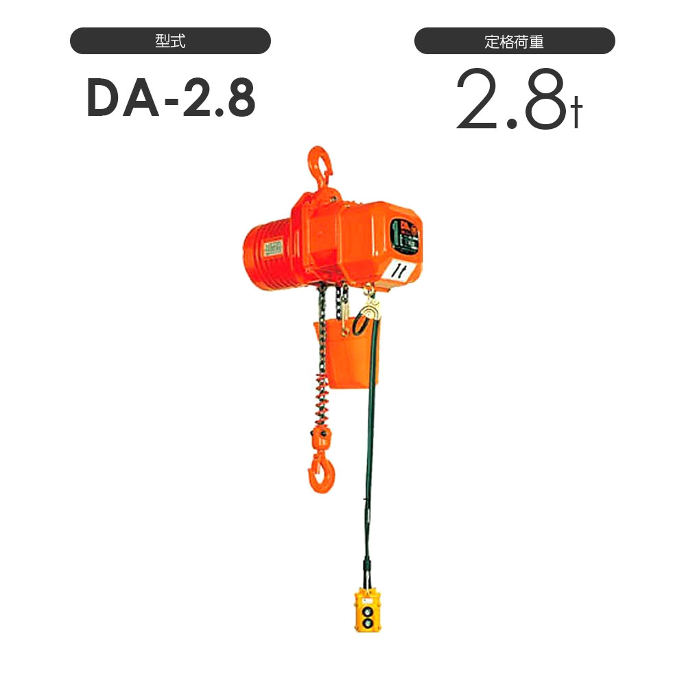 正規品販売! 2.8t 象印 三相200V用 電動 DA型 チェーンブロック:モノツール 店 DA-02840 高頻度対応電気チェーンブロック DA-2.8 標準揚程4.0m-DIY・工具