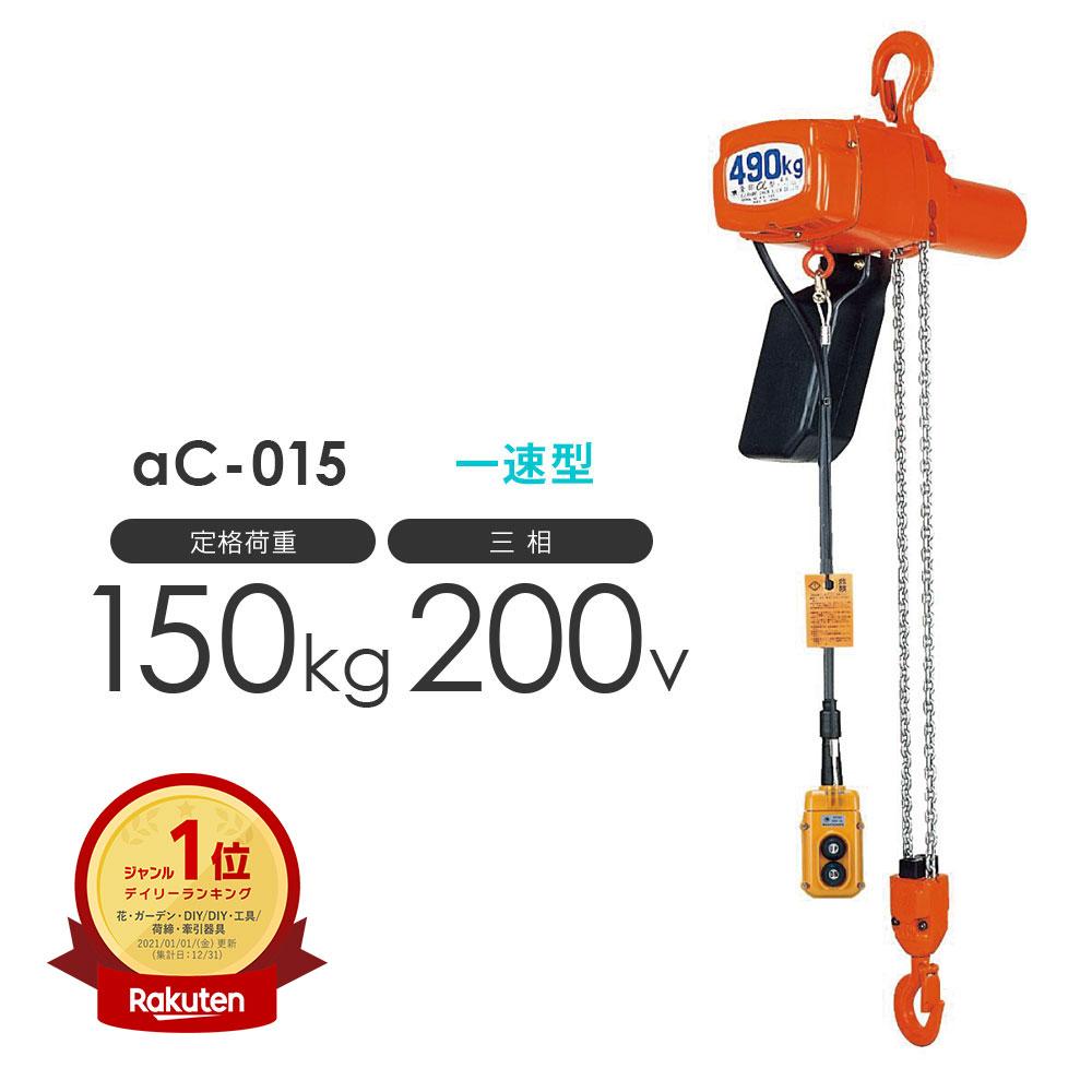 揚程・コードの長さ変更OK 象印 アルファ 電気チェーンブロック αC-015 150kg 一速型 三相200V用 AC-K1530 標準揚程3.0m α